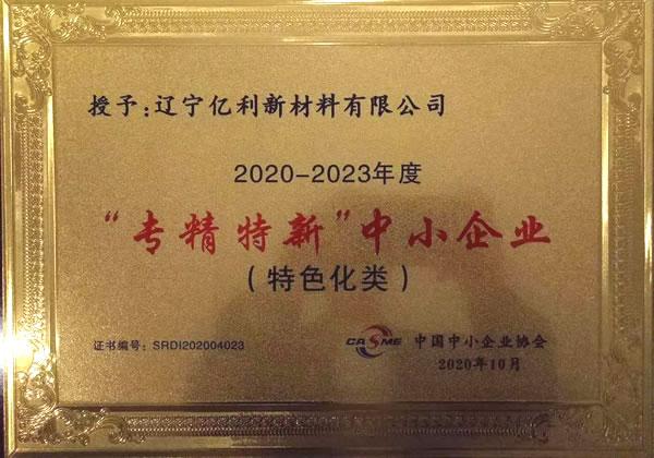 """热烈祝贺辽宁易胜博ysb体育新材料有限公司被评为2020年""""专精特新""""中小企业"""